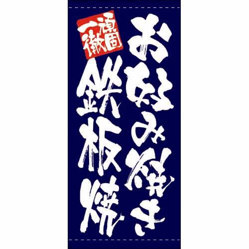 【懸垂幕 「お好み焼き鉄板焼」】のぼり屋工房 7739【業務用】【グループC】