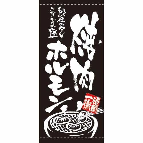 【懸垂幕 「焼肉ホルモン」】のぼり屋工房 7740【業務用】【グループC】
