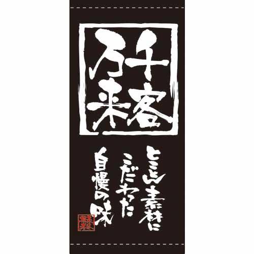 【懸垂幕 「千客万来」】のぼり屋工房 7759【業務用】【グループC】