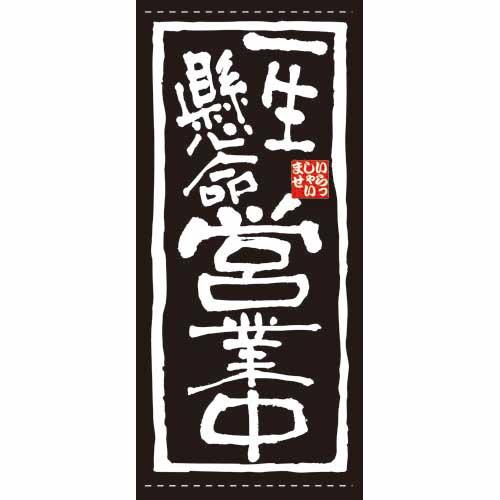 【懸垂幕 「一生懸命営業中」】のぼり屋工房 7768【業務用】【グループC】