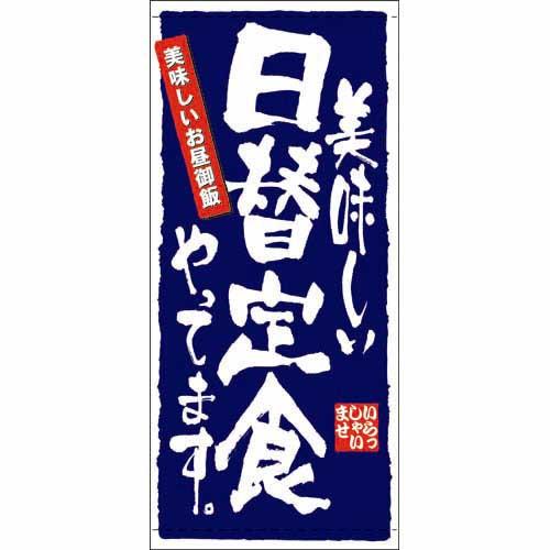 懸垂幕 「日替定食」 のぼり屋工房/業務用/新品/送料無料
