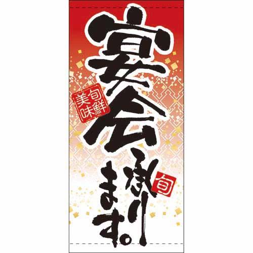 【懸垂幕 「宴会承ります」】のぼり屋工房 7784【業務用】【グループC】