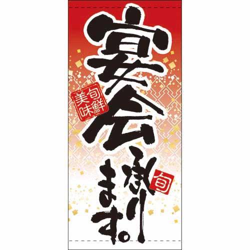 【懸垂幕 「宴会承ります」】のぼり屋工房 7787【業務用】【グループC】