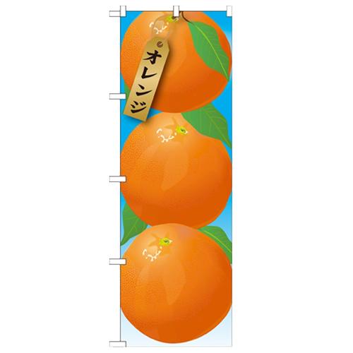 のぼり オレンジ 絵旗 1 激安挑戦中 2800 送料込 幅600mm×高さ1800mm 新品 業務用 21412 のぼり屋工房