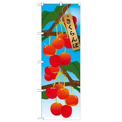 のぼり さくらんぼ 絵旗 1 2800 のぼり屋工房 業務用 幅600mm×高さ1800mm 商舗 日本未発売 21414