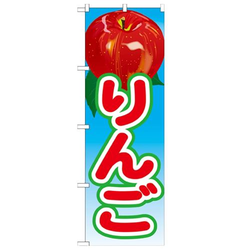 スーパーSALE セール期間限定 のぼり りんご 絵旗 2 2800 幅600mm×高さ1800mm 国内即発送 21421 のぼり屋工房 業務用