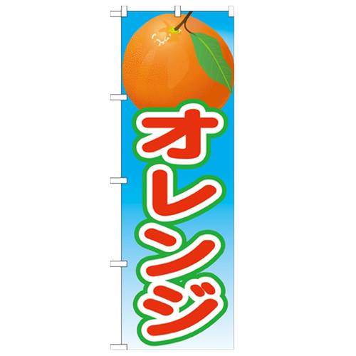 当店は最高な サービスを提供します のぼり オレンジ 絵旗 2 2800 業務用 21426 NEW のぼり屋工房 幅600mm×高さ1800mm