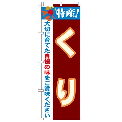 日本全国 送料無料 のぼり 特産 くり 2800 幅600mm×高さ1800mm 5☆大好評 業務用 のぼり屋工房 21502