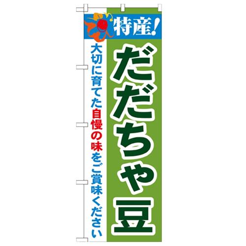 メーカー直送 のぼり 特産 だだちゃ豆 日本正規代理店品 2800 業務用 幅600mm×高さ1800mm 21513 のぼり屋工房