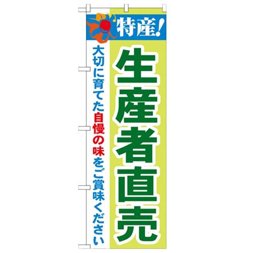 のぼり 特産 生産者直売 2800 定番から日本未入荷 21521 のぼり屋工房 激安セール 幅600mm×高さ1800mm 業務用