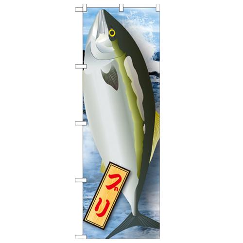 のぼり ブリ 絵旗 2800 幅600mm×高さ1800mm 21585 のぼり屋工房 業務用 メーカー再生品 期間限定特別価格