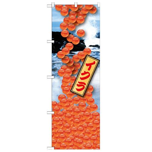 のぼり イクラ 絵旗 1 2800 21594 再再販 業務用 完全送料無料 のぼり屋工房 幅600mm×高さ1800mm