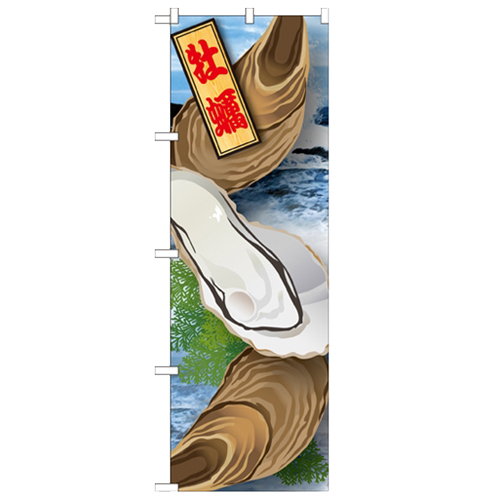 のぼり 牡蠣 絵旗 2800 のぼり屋工房 幅600mm×高さ1800mm 売り出し 新品 21597 引出物 業務用