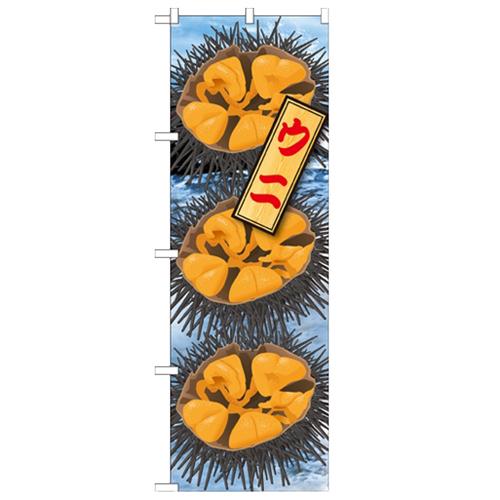 のぼり ウニ 絵旗 品質検査済 1 2800 業務用 幅600mm×高さ1800mm のぼり屋工房 送料0円 21598