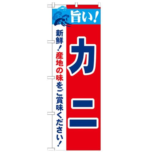 のぼり 旨い カニ 2800 のぼり屋工房 新品 特価品コーナー☆ 幅600mm×高さ1800mm 21636 現金特価 業務用