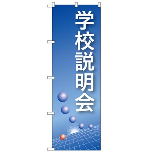 人気 おすすめ のぼり 学校説明会 青 のぼり屋工房 売れ筋 業務用 幅600mm×高さ1800mm 22321