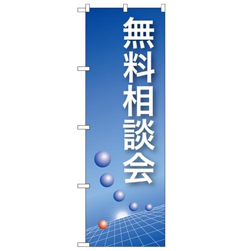 のぼり 無料相談会 大好評です 青 のぼり屋工房 幅600mm×高さ1800mm 業務用 海外輸入 22322