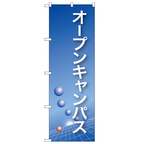 のぼり オープンキャンパス 青 のぼり屋工房 業務用 値引き 送料無料 新品 22325 幅600mm×高さ1800mm