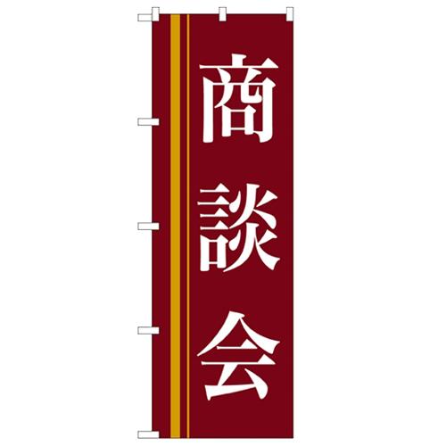 のぼり お洒落 商談会 赤 のぼり屋工房 22331 業務用 幅600mm×高さ1800mm 高い素材 新品
