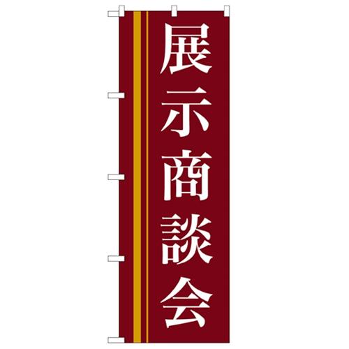 激安通販販売 のぼり 展示商談会 毎日続々入荷 赤 のぼり屋工房 22332 業務用 幅600mm×高さ1800mm