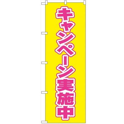 のぼり キャンペーン実施中 のぼり屋工房 2935 新生活 高級な 幅600mm×高さ1800mm 業務用 新品