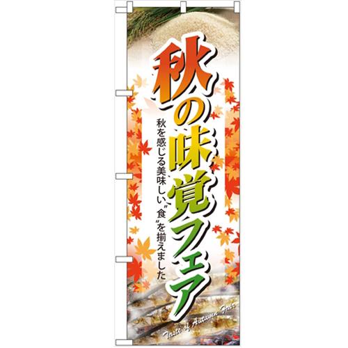 のぼり 秋の味覚フェア のぼり屋工房 60320 2020新作 新品 業務用 幅600mm×高さ1800mm 特価