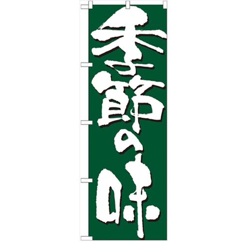 送料無料 新品 のぼり 季節の味 のぼり屋工房 幅600mm×高さ1800mm 7136 業務用 高級品