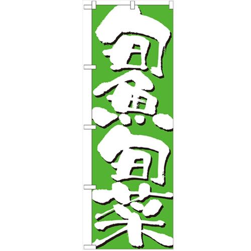 倉庫 のぼり セットアップ 旬魚旬菜 のぼり屋工房 新品 業務用 業務用のぼり