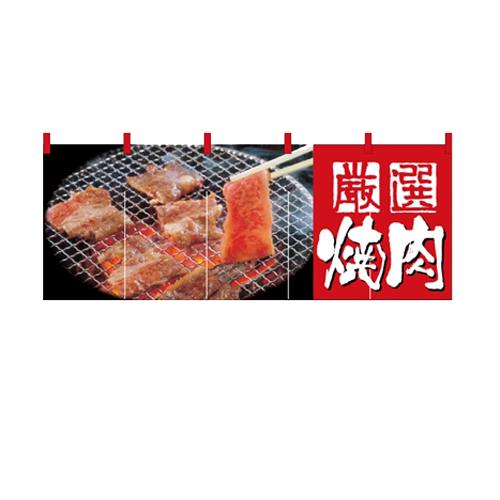 フルカラーのれん(暖簾)「焼肉」のぼり屋工房 2503 幅1700mm×高さ650mm/業務用/新品
