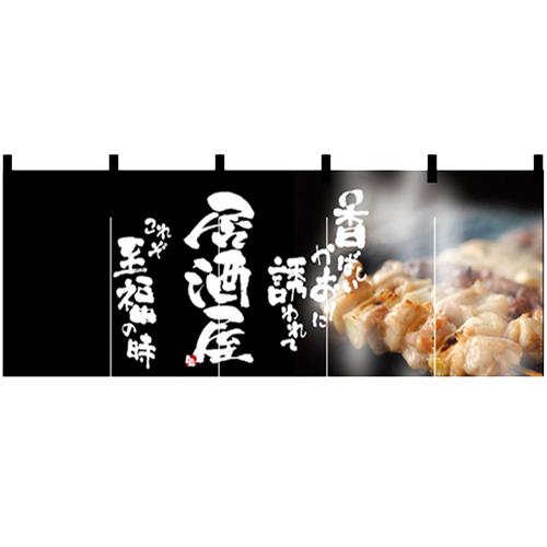 フルカラーのれん(暖簾)「居酒屋」のぼり屋工房 2507 幅1700mm×高さ650mm/業務用/新品