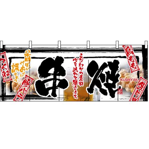 フルカラーのれん(暖簾)「串焼」のぼり屋工房 2513 幅1700mm×高さ650mm/業務用/新品