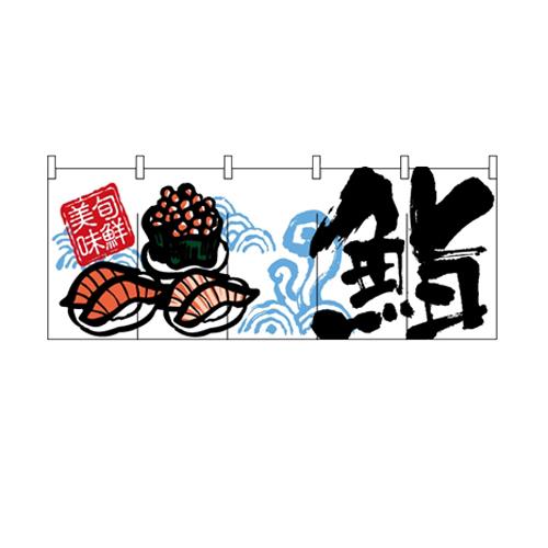 フルカラーのれん(暖簾)「鮨」のぼり屋工房 2517 幅1700mm×高さ650mm/業務用/新品