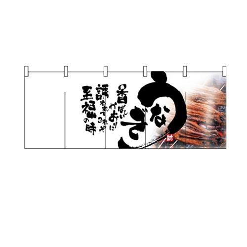 フルカラーのれん(暖簾)「うなぎ」のぼり屋工房 2518 幅1700mm×高さ650mm/業務用/新品
