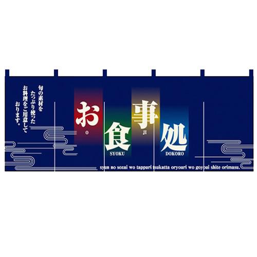 フルカラーのれん(暖簾)「お食事処」のぼり屋工房 2521 幅1700mm×高さ650mm/業務用/新品