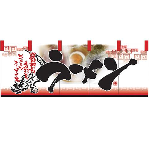 フルカラーのれん(暖簾)「ラーメン」のぼり屋工房 2525 幅1700mm×高さ650mm/業務用/新品