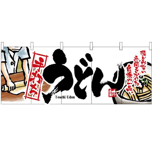 フルカラーのれん(暖簾)「うどん」のぼり屋工房 2526 幅1700mm×高さ650mm/業務用/新品