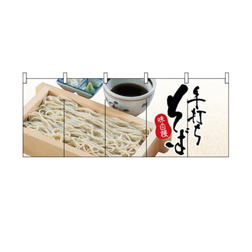 フルカラーのれん(暖簾)「そば」のぼり屋工房 2527 幅1700mm×高さ650mm/業務用/新品