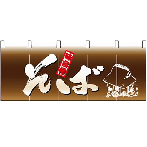 フルカラーのれん(暖簾) 【「そば」】のぼり屋工房 3933 幅1700mm×高さ650mm【業務用】【グループC】