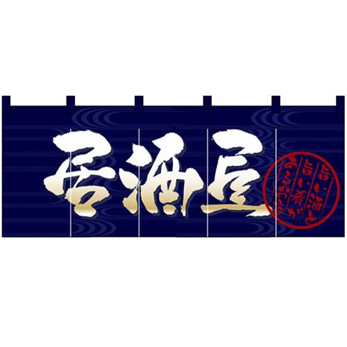 フルカラーのれん(暖簾) 【「居酒屋」】のぼり屋工房 3938 幅1700mm×高さ650mm【業務用】【グループC】