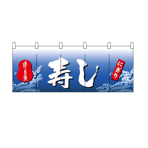 フルカラーのれん(暖簾)「寿し」のぼり屋工房 3939 幅1700mm×高さ650mm/業務用/新品