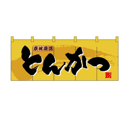 フルカラーのれん(暖簾)「とんかつ」のぼり屋工房 3943 幅1700mm×高さ650mm/業務用/新品
