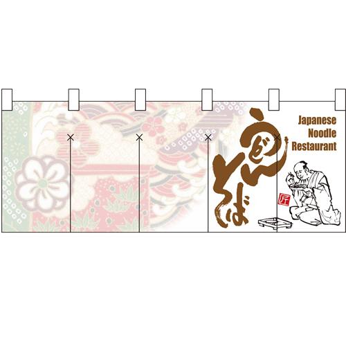 フルカラーのれん(暖簾) 「うどん・そば」 のぼり屋工房/業務用/新品