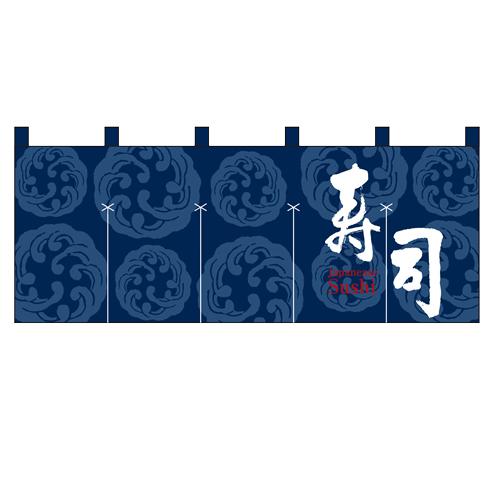 フルカラーのれん(暖簾) 「寿司」 のぼり屋工房/業務用/新品