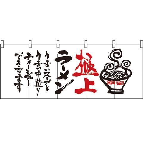 フルカラーのれん(暖簾) 「極上ラーメン」 のぼり屋工房/業務用/新品