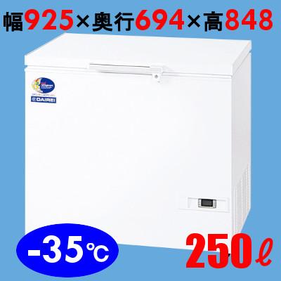 ダイレイ スーパーフリーザー 250L -35度タイプ D-271D 幅925×奥行694×高さ848 冷凍庫 【送料別】