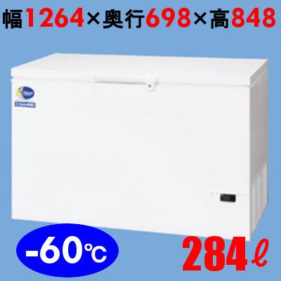 【業務用】ダイレイ 冷凍ストッカー 冷凍庫 -60度 284L DF-300e 【送料別】