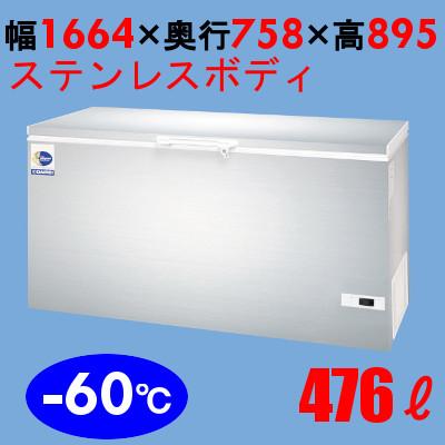 【業務用】ダイレイ 冷凍ストッカー 冷凍庫 ステンレスボディ -60度 476L DFS-500D 【送料無料】