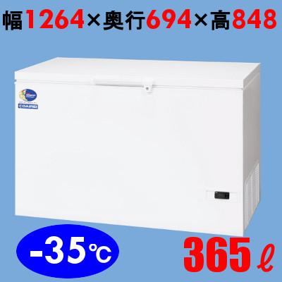 【業務用】ダイレイ 冷凍ストッカー 冷凍庫 -35度 365L D-396D 【送料無料】