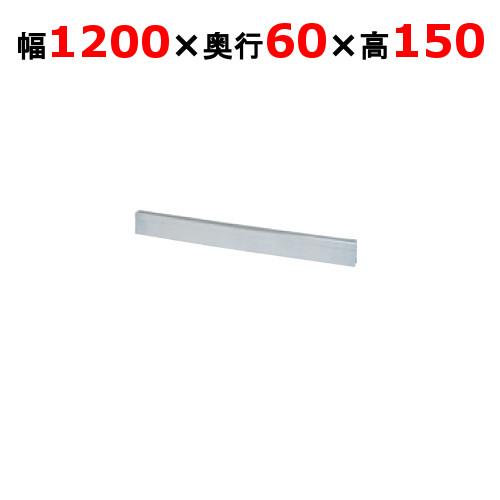 【業務用】【新品】 タニコー ガステーブル ガード V シリーズ用バックガード TAP-BG-126 幅1200×奥行60×高さ150 【送料無料】