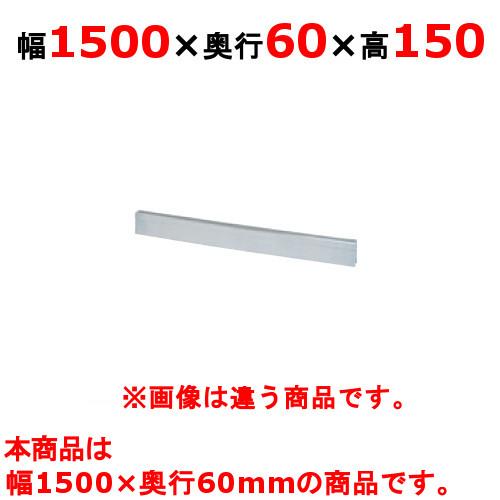【業務用】【新品】 タニコー ガステーブル ガード V シリーズ用バックガード TAP-BG-156 幅1500×奥行60×高さ150 【送料無料】
